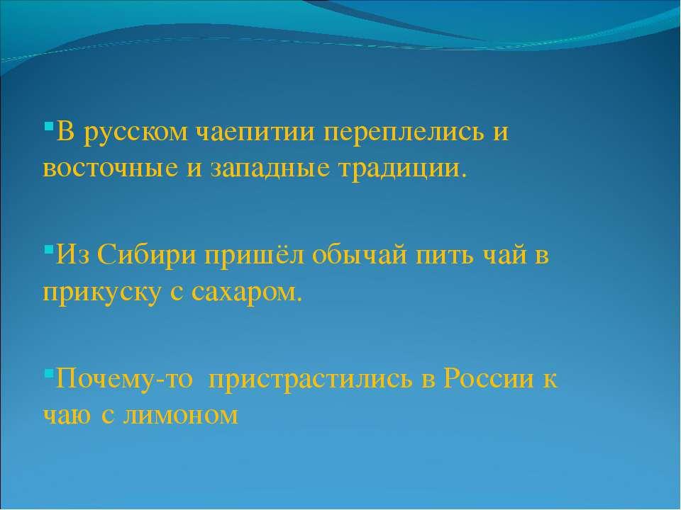 В русском чаепитии переплелись и восточные и западные традиции. Из Сибири при...