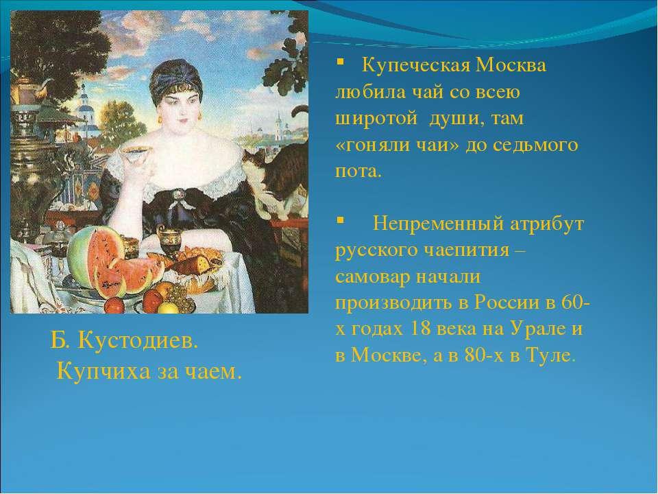 Б. Кустодиев. Купчиха за чаем. Купеческая Москва любила чай со всею широтой д...