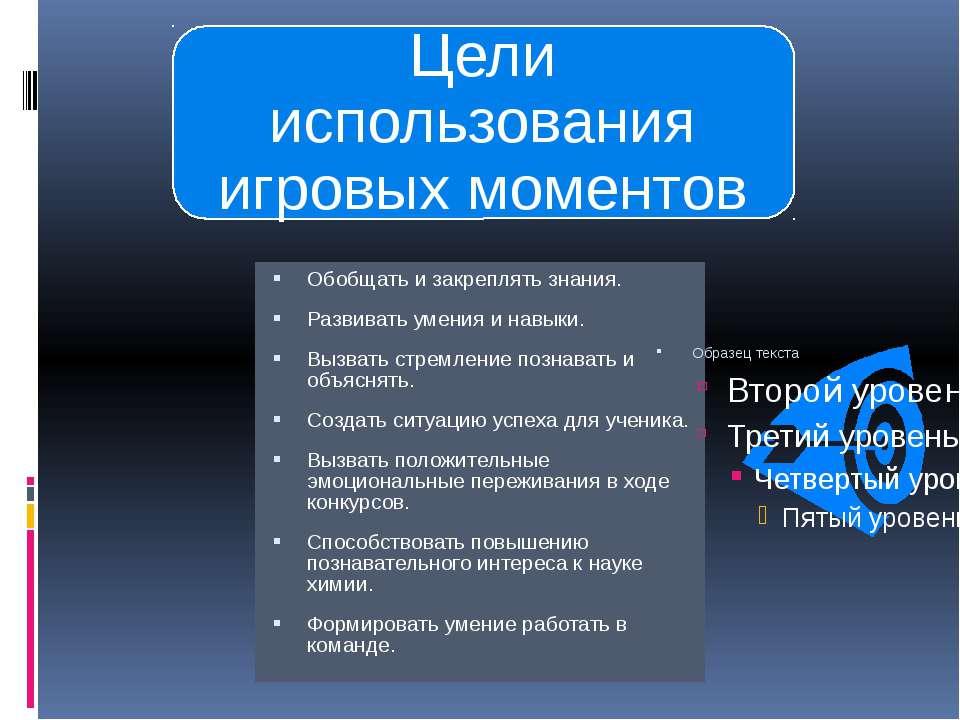 Обобщать и закреплять знания. Развивать умения и навыки. Вызвать стремление п...