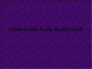 Памятники Анне Ахматовой