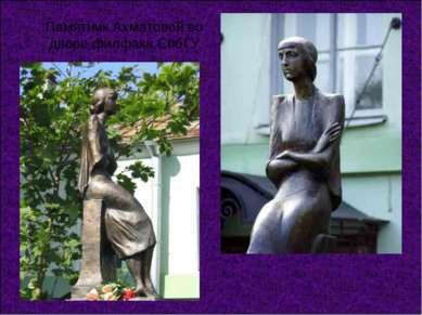Памятник Ахматовой во дворе филфака СпбГУ