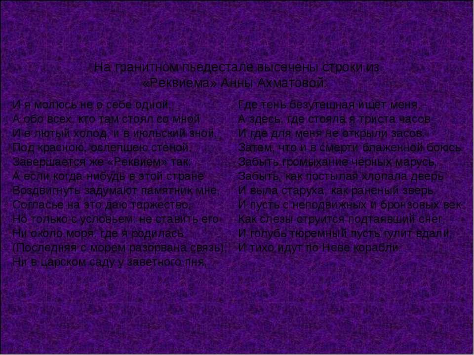 На гранитном пьедестале высечены строки из «Реквиема» Анны Ахматовой:  И...