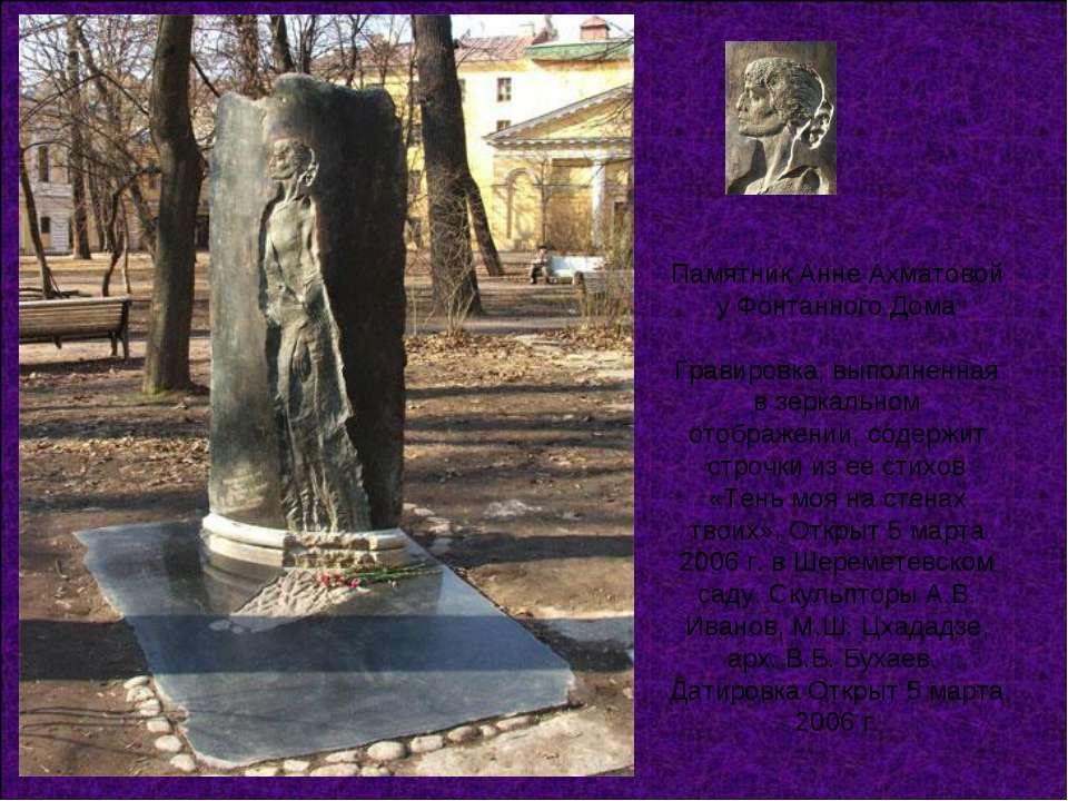 Памятник Анне Ахматовой у Фонтанного Дома Гравировка, выполненная в зеркально...