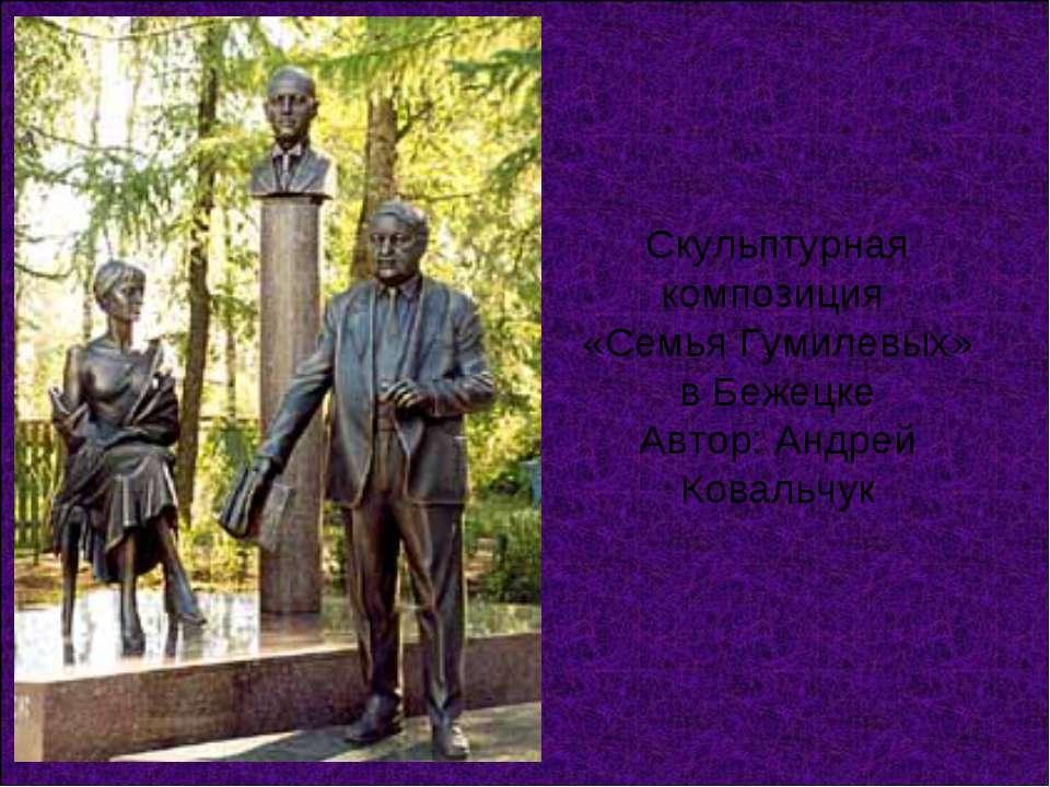 Скульптурная композиция «Семья Гумилевых» в Бежецке Автор: Андрей Ковальчук