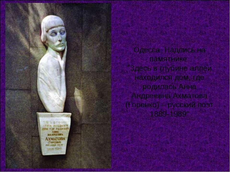 """Одесса. Надпись на памятнике: """"Здесь в глубине аллеи находился дом, где родил..."""