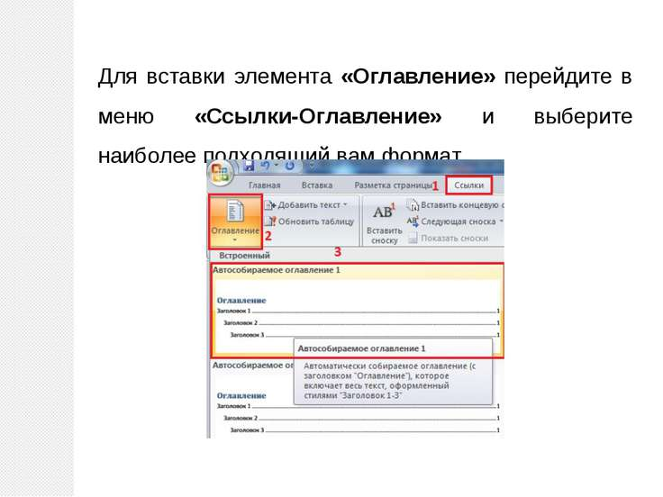 Для вставки элемента «Оглавление» перейдите в меню «Ссылки-Оглавление» и выбе...