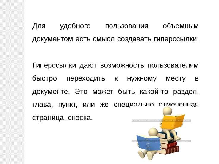 Для удобного пользования объемным документом есть смысл создавать гиперссылки...