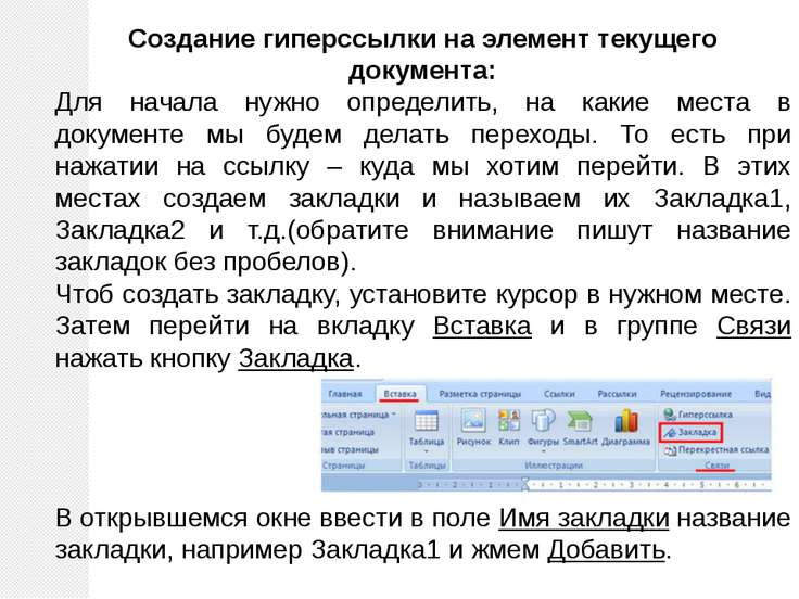 Создание гиперссылки на элемент текущего документа: Для начала нужно определи...