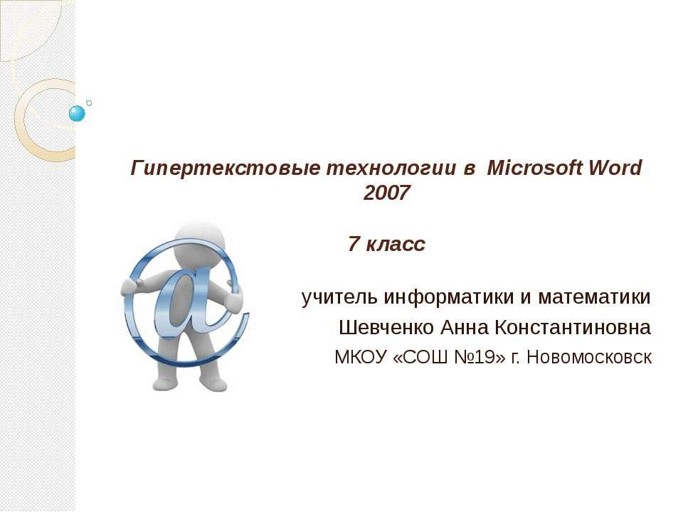 Гипертекстовые технологии в Microsoft Word 2007 7 класс учитель информатики и...