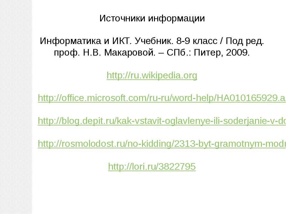Источники информации Информатика и ИКТ. Учебник. 8-9 класс / Под ред. проф. Н...