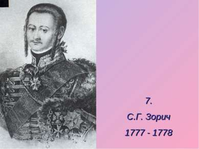 7. С.Г. Зорич 1777 - 1778