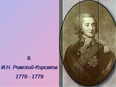 8. И.Н. Римский-Корсаков 1778 - 1779