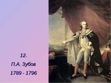 12. П.А. Зубов 1789 - 1796