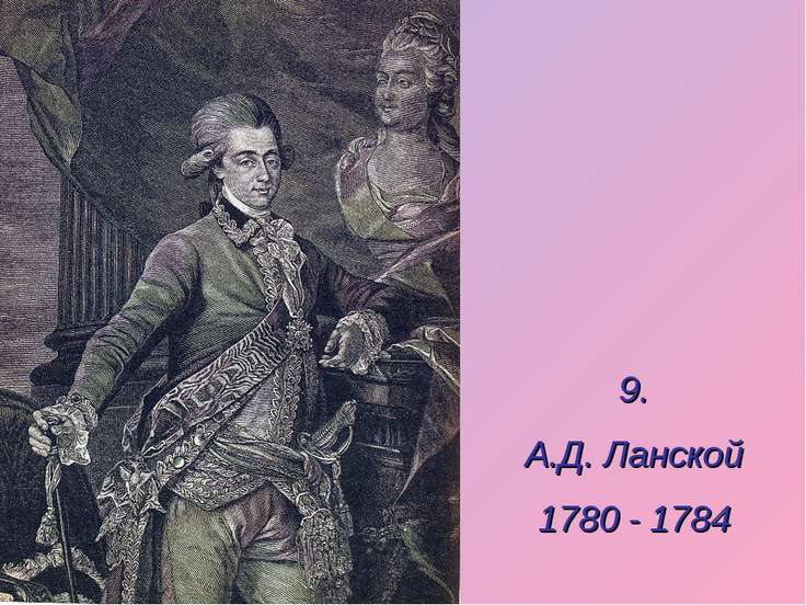 9. А.Д. Ланской 1780 - 1784