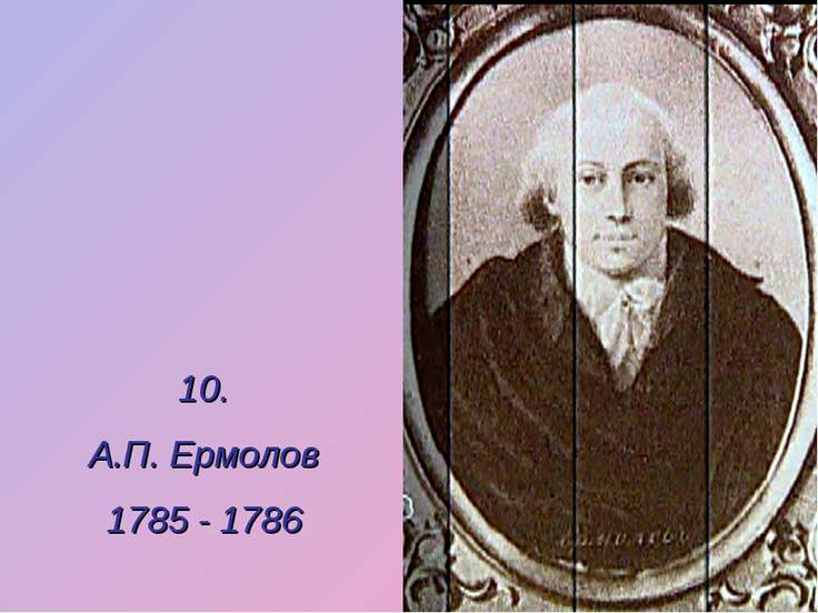 10. А.П. Ермолов 1785 - 1786