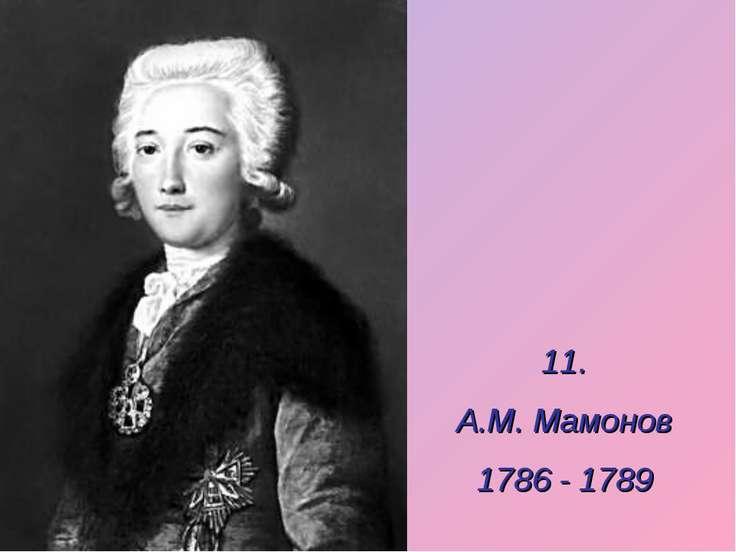 11. А.М. Мамонов 1786 - 1789