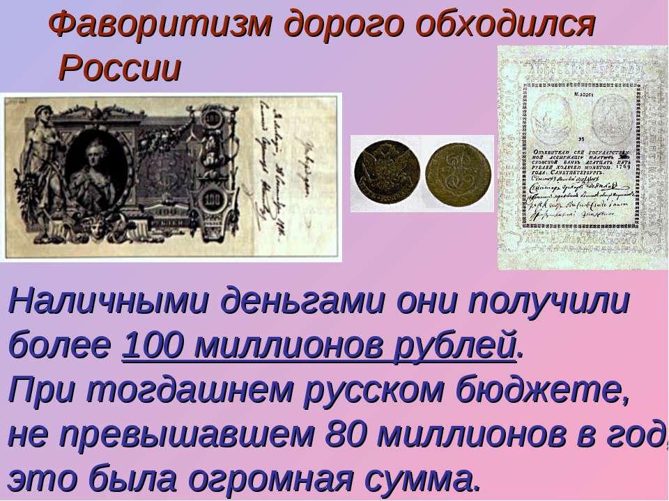 Наличными деньгами они получили более 100 миллионов рублей. При тогдашнем рус...