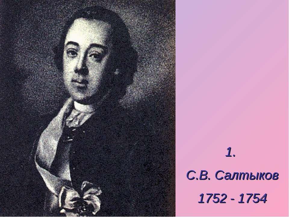1. С.В. Салтыков 1752 - 1754
