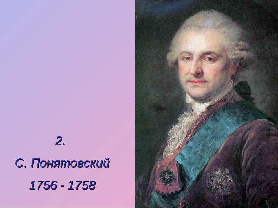 2. С. Понятовский 1756 - 1758