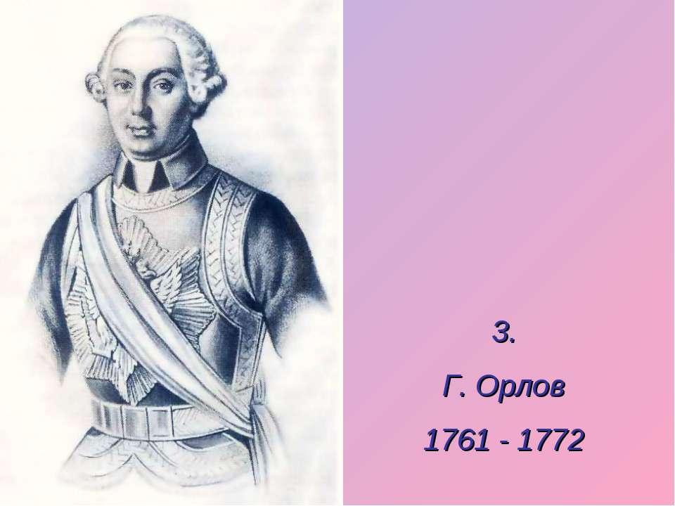 3. Г. Орлов 1761 - 1772
