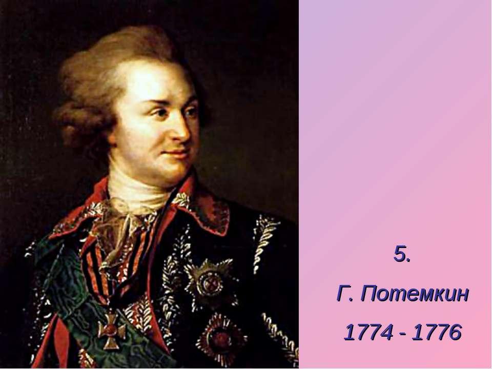 5. Г. Потемкин 1774 - 1776