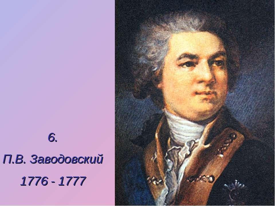 6. П.В. Заводовский 1776 - 1777
