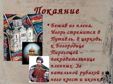 Покаяние Бежав из плена, Игорь стремится в Путивль, в церковь, к Богородице П...