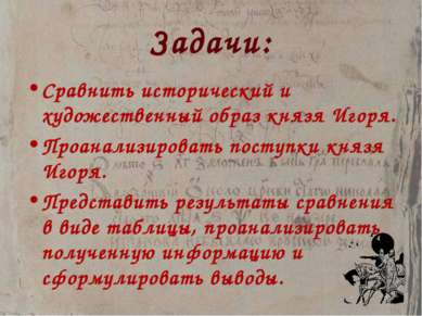Задачи: Сравнить исторический и художественный образ князя Игоря. Проанализир...