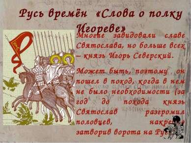 Русь времён «Слова о полку Игореве» Многие завидовали славе Святослава, но бо...