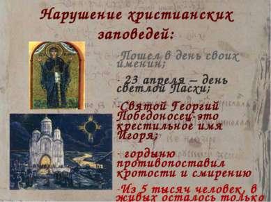 Нарушение христианских заповедей: Пошел в день своих именин; 23 апреля – день...