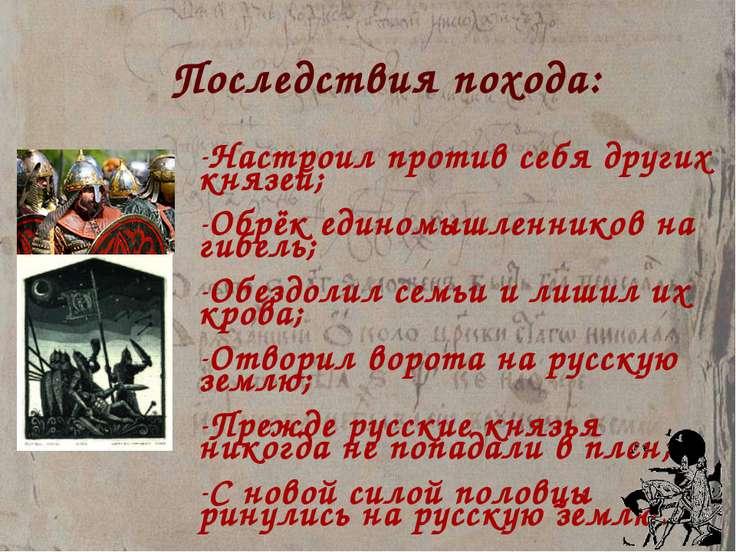 Настроил против себя других князей; Обрёк единомышленников на гибель; Обездол...