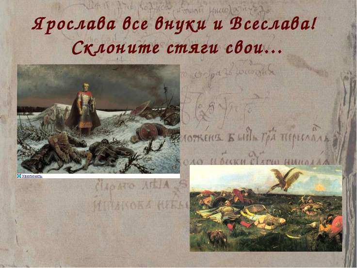 Ярослава все внуки и Всеслава! Склоните стяги свои…