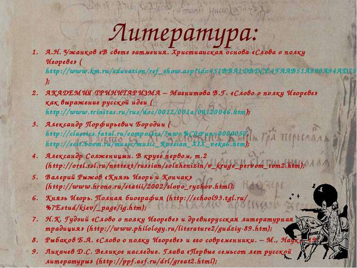 Литература: А.Н. Ужанков «В свете затмения. Христианская основа «Слова о полк...