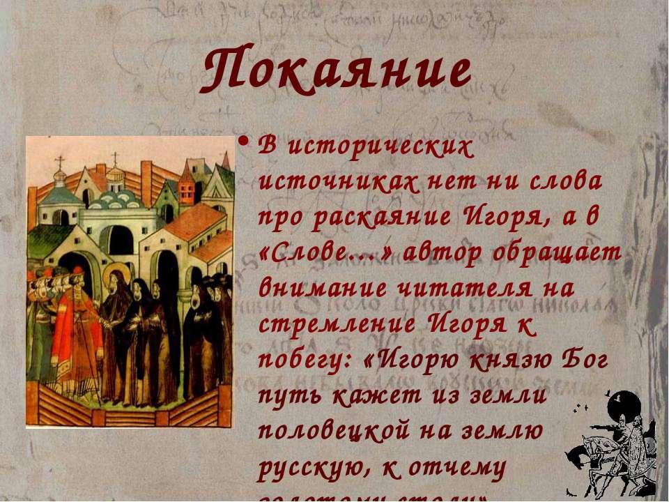 Покаяние В исторических источниках нет ни слова про раскаяние Игоря, а в «Сло...