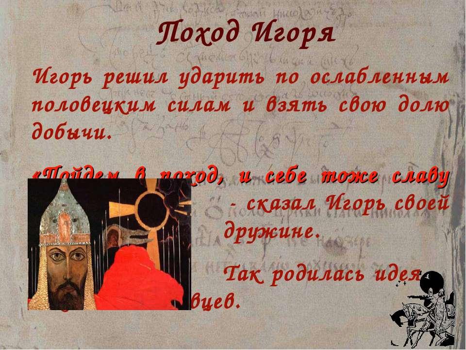 Поход Игоря Игорь решил ударить по ослабленным половецким силам и взять свою ...