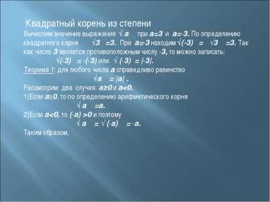 Квадратный корень из степени Вычислим значение выражения √ а при а=3 и а=-3. ...