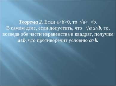 Теорема 2. Если a>b>0, то √a> √b. В самом деле, если допустить, что √a ≤√b, т...