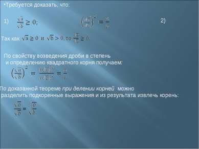 Требуется доказать, что: 1) 2) Так как По доказанной теореме при делении корн...
