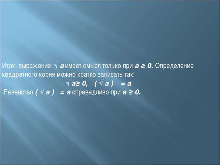 Итак, выражение √ а имеет смысл только при а ≥ 0. Определение квадратного кор...