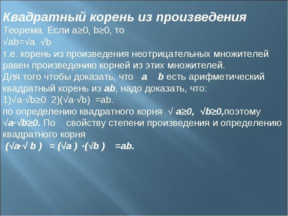 Квадратный корень из произведения Теорема. Если a≥0, b≥0, то √ab=√a √b т.е. к...