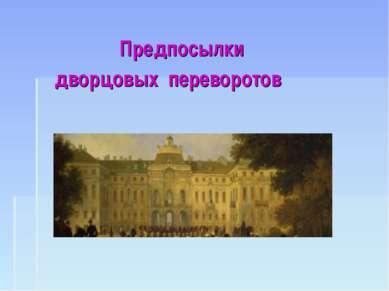 Предпосылки дворцовых переворотов