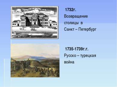 1732г. Возвращение столицы в Санкт – Петербург 1735-1739г.г. Русско – турецка...