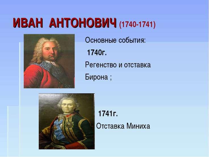 ИВАН АНТОНОВИЧ (1740-1741) Основные события: 1740г. Регенство и отставка Биро...
