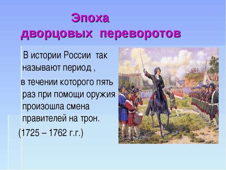 Эпоха дворцовых переворотов В истории России так называют период , в течении ...