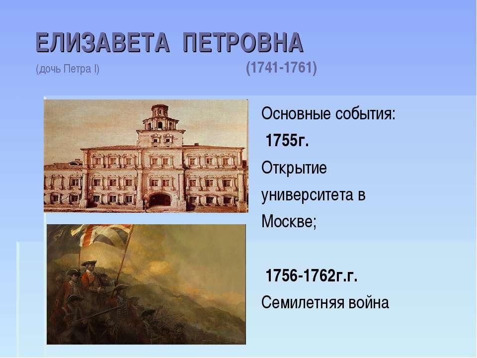 ЕЛИЗАВЕТА ПЕТРОВНА (дочь Петра I) (1741-1761) Основные события: 1755г. Открыт...
