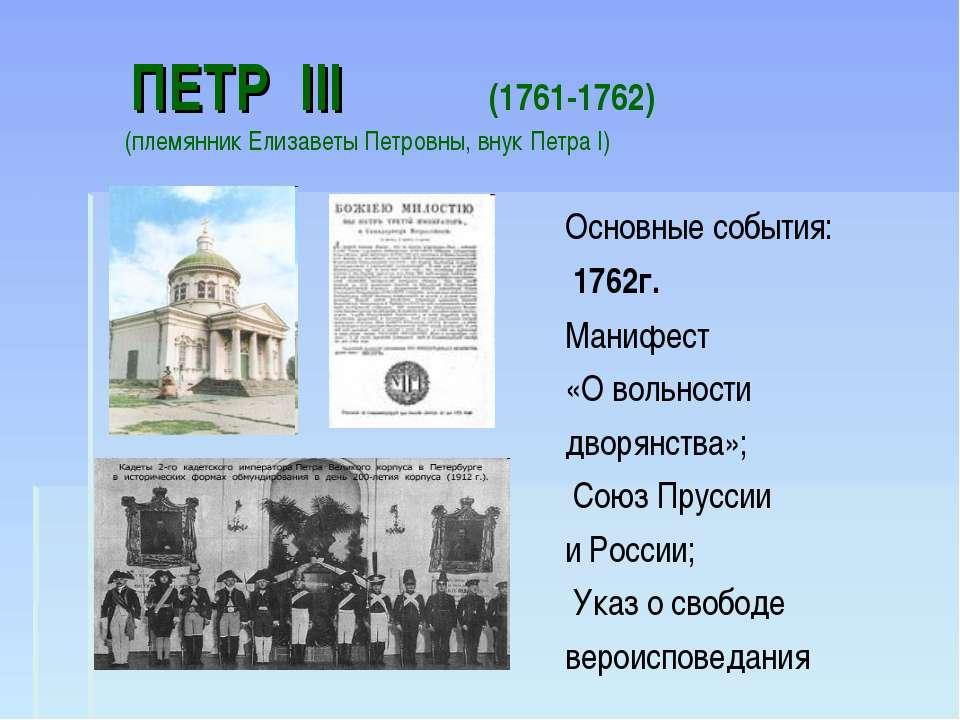 ПЕТР III (1761-1762) (племянник Елизаветы Петровны, внук Петра I) Основные со...