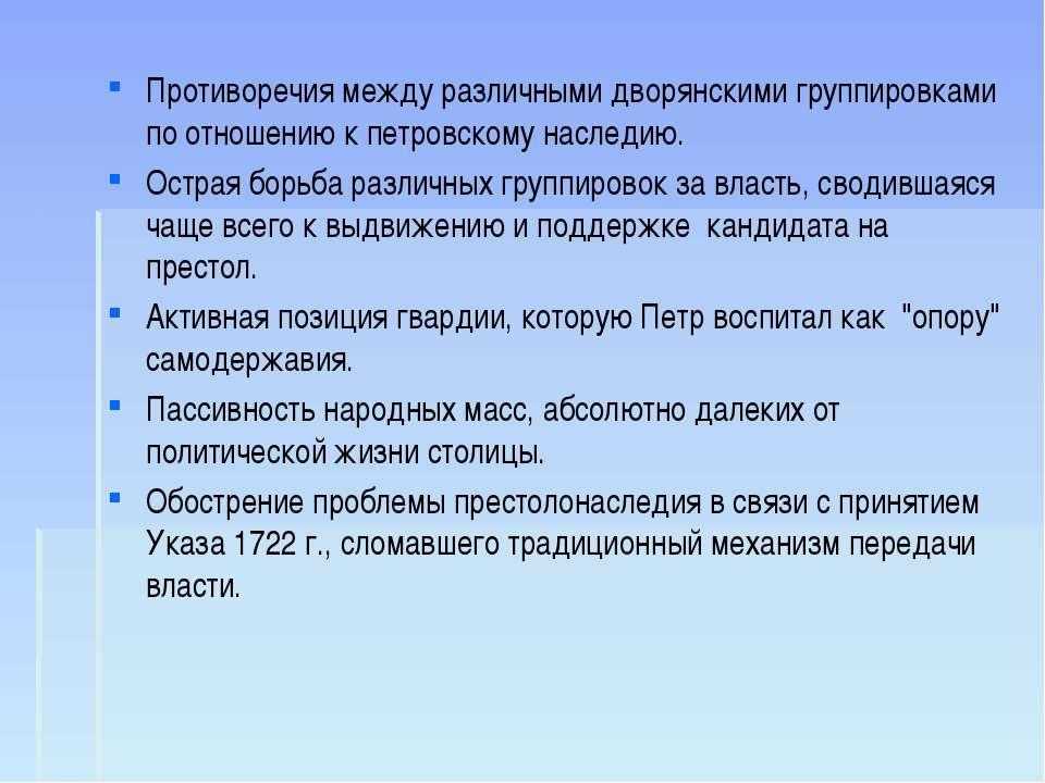 Противоречия между различными дворянскими группировками по отношению к петров...