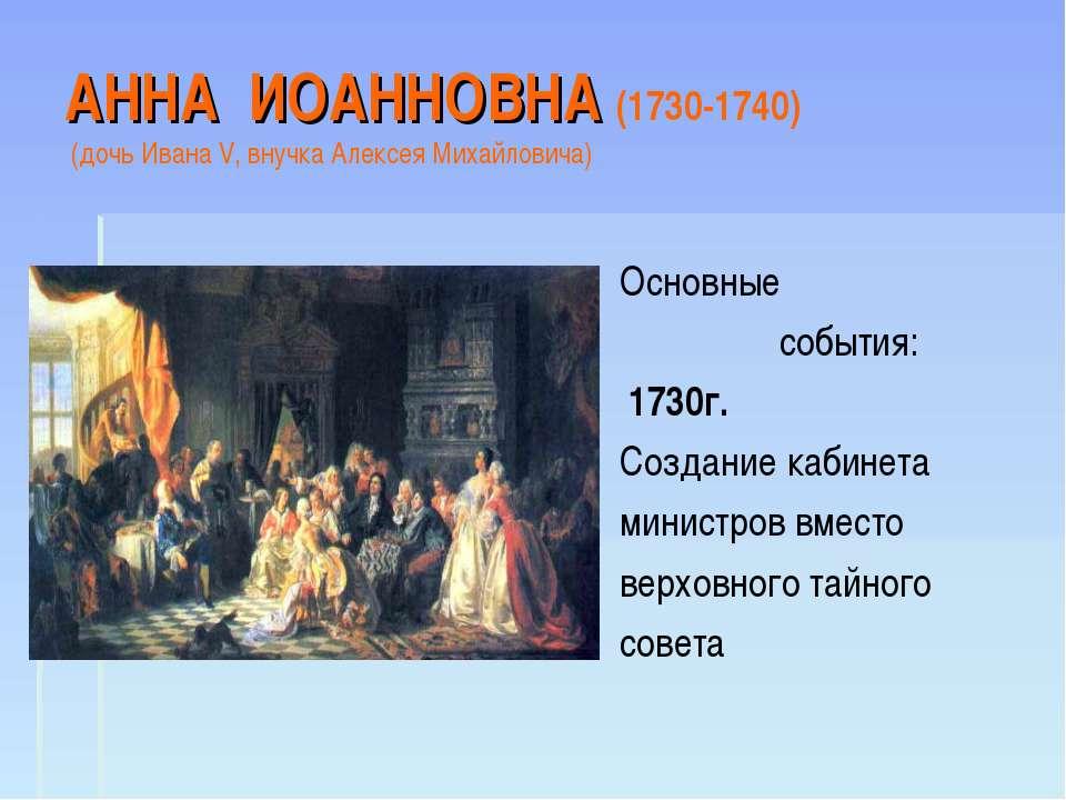 АННА ИОАННОВНА (1730-1740) (дочь Ивана V, внучка Алексея Михайловича) Основны...