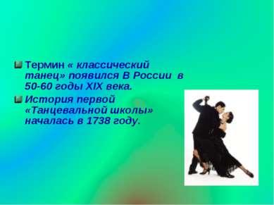 Термин « классический танец» появился В России в 50-60 годы XIX века. История...