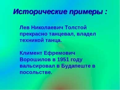 Исторические примеры : Лев Николаевич Толстой прекрасно танцевал, владел техн...